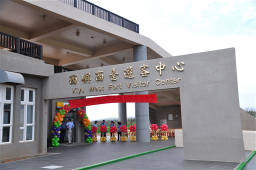 Xiyu Western Fort Visitor Center